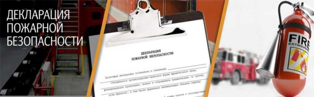 Разработка пожарной декларации